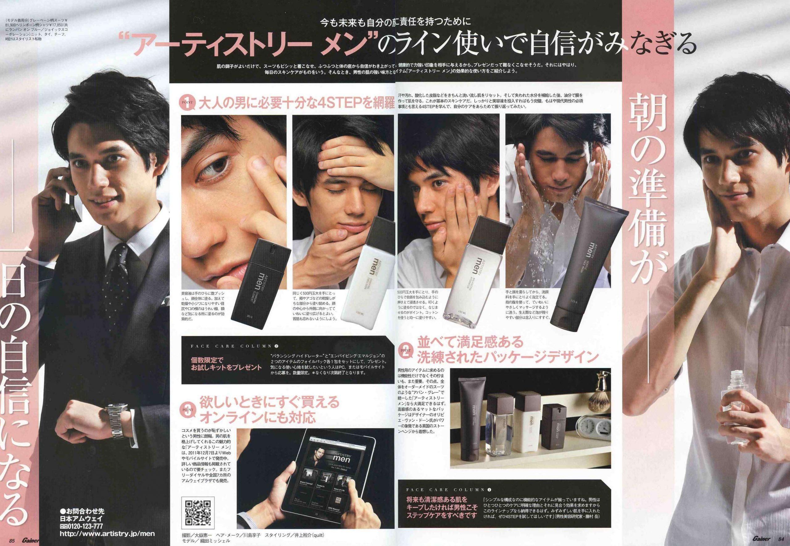 Michel<span>/ B-TOKYO</span>